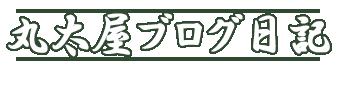 丸太屋ブログ日記 by 株式会社ワーク木材産業